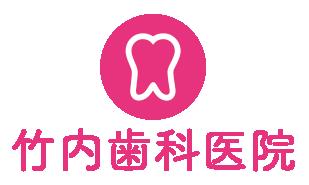 東京世田谷・明大前 竹内歯科医院